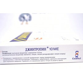 Jintropin оригинал (10 ед)  Упаковка 20 флак