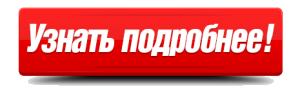 data/site/Podrobnee.png