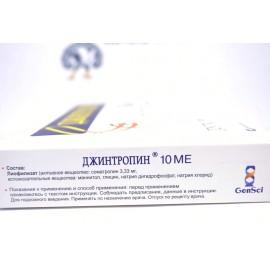 Jintropin оригинал (10 ед)  Упаковка 20 фл.